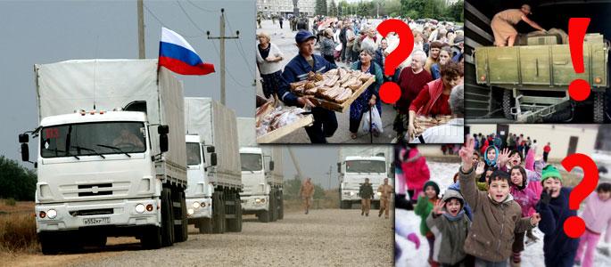 Про «гуманітарний» конвой